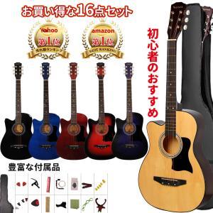 AORTD ギター 入門 おすすめ 初心者 アコギ 16点セット アコースティックギター スタート ...