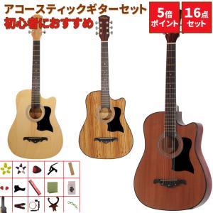 ギター 入門 おすすめ 初心者 AORTD アコギ 教則本付き16点セット アコースティックギター ...