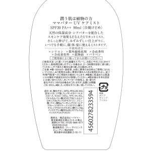 ママバター UV ケアミスト 90ml