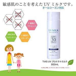 TIAS 日焼け止め 大容量 ノンケミカル UVプロテクトミルク 200ml UVクリーム SPF3...