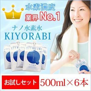水素濃度[業界1位] 高濃度ナノ水素水 KIYORABI(キヨラビ)6本お試しセット|wkwkvi