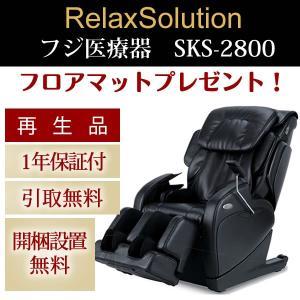 フジ医療器 再生品 マッサージチェア SKS-2800  リ...