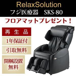 フジ医療器 再生品 マッサージチェア SKS-80 コンパク...