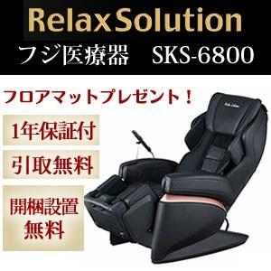 フジ医療器 SKS-6800 リラックスソリューション マッサージチェア wkwkvi