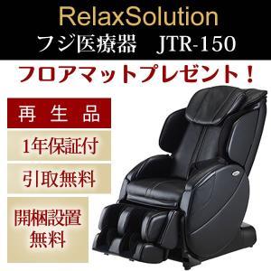 在庫限り特別価格 フジ医療器 再生品 マッサージチェア JT...