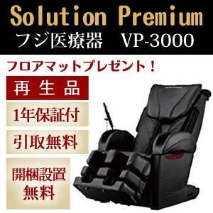 フジ医療器 再生品 マッサージチェア VP-3000 ソリュ...