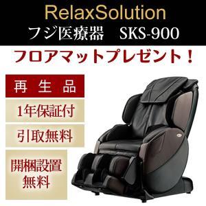 在庫限り特別価格 フジ医療器 再生品 マッサージチェア SK...
