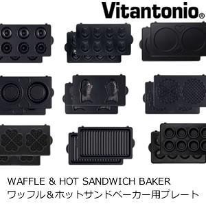 ビタントニオ ワッフル&ホットサンドメーカ用 プレート Vitantonio wkwkvi