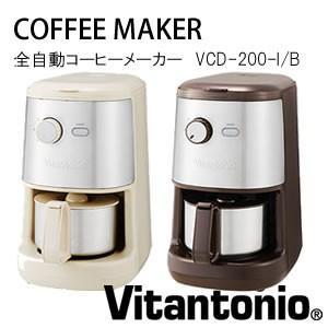 ビタントニオ ミル付全自動コーヒーメーカー VCD-200 Vitantonio wkwkvi