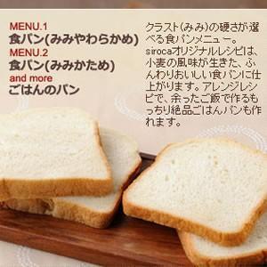 シロカ ホームベーカリー siroca SHB-712 レシピ本付 食パンミックス2箱プレゼント wkwkvi 07
