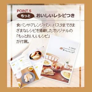 シロカ ホームベーカリー siroca SHB-712 レシピ本付 食パンミックス2箱プレゼント wkwkvi 08