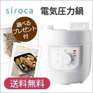 シロカ siroca 電気圧力鍋 SP-A111-W ホワイト wkwkvi