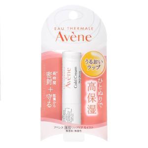 資生堂 アベンヌ 薬用リップケア モイスト 4g(リップクリーム 敏感肌用) 医薬部外品