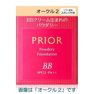 資生堂 プリオール 美つやBBパウダリー 10g 全5色 レフィル(ファンデーション)|wlb