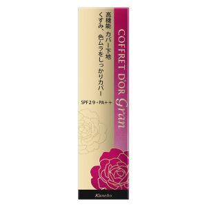 コフレドール グラン カバーフィットベースUV 25g【化粧下地】|wlb