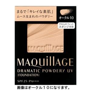 資生堂 マキアージュ ドラマティックパウダリーUV (レフィル) 全7色