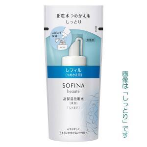 ソフィーナ ボーテ 高保湿化粧水〈美白〉(しっとり・とてもしっとり)130ml【つめかえ】