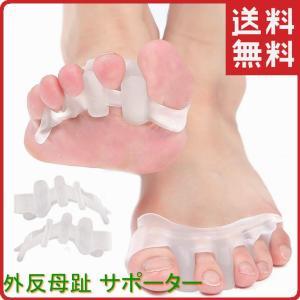 【適用】外反母趾、内反小趾、浮指、寝指、ハンマー指、指の曲がり(屈曲)などの足指のトラブルに!!(品...