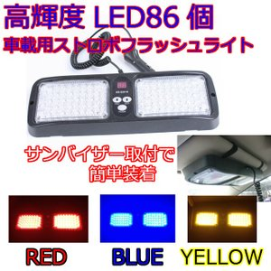 高輝度 LED 86個使用の ストロボ フラッシュ ビーム ライト 車載用 / 警備灯 警告灯 見回り 夜警|wls
