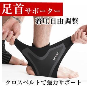 足首 サポーター 着圧固定 捻挫 防止 怪我 予防 スポーツ用 足の痛み対策 2点以上のまとめ買いで メール便 送料無料|wls