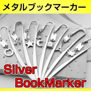 メタル ブックマーカー 金属製 シルバー しおり プレゼント 贈り物にも|wls