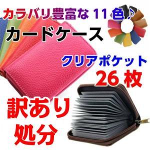 【訳あり 処分】カードケース 26枚収納 コンパクトなのに大容量 名刺入れ レディース メンズ 送料無料|wls