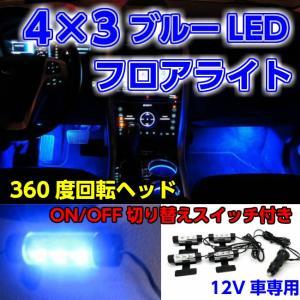 在庫処分 フロアLEDライト一式セット ブルー 12V LED 車用品  カー用品 ライト・ランプ ルームランプ インテリアイルミネーション 送料無料|wls