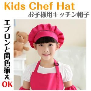 キッチンシェフハット 帽子 子供用 キッズ エプロンとセットアップOK 送料無料|wls