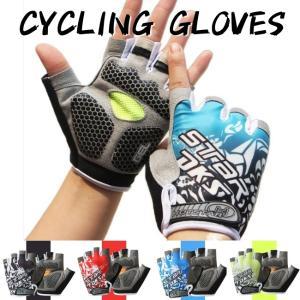 サイクルグローブ ハーフフィンガー ロードバイク クロスバイク サイクリング 指切り 半指 手袋 自...