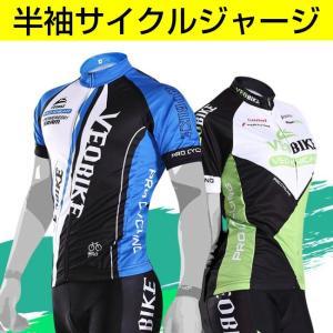 半袖 サイクルウエア 自転車 サイクリング レディース メンズ バイク 吸汗速乾 送料無料|wls