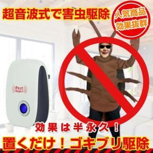 ゴキブリ 害虫 避け 羽虫 ムカデ 駆除しないで寄せ付けない 安心・簡単設置|wls
