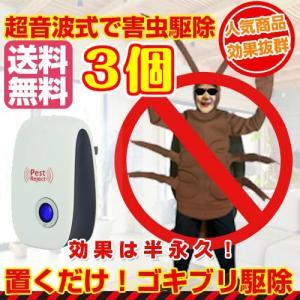 3個セット ゴキブリ 害虫 避け 羽虫 ムカデ 駆除しないで寄せ付けない 安心・簡単設置|wls