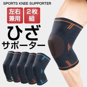 ひざ サポーター 2枚組 スポーツ 膝 痛 軽減 予防 保護 ニーサポーター 送料無料|wls