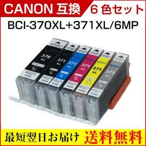 純正同様にお使いいただける  インクカートリッジ 6色マルチパック   キヤノン BCI-371XL...