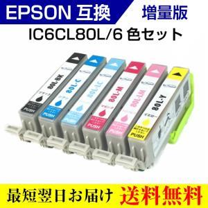 純正同様にお使いいただける  インクカートリッジ 6色マルチパック   エプソン IC6CL80L ...