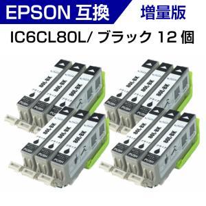 12個 エプソン プリンター インク IC6CL80L ブラック EPSON 互換 インクカートリッ...