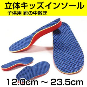 ジュニア インソール キッズ 子供 中敷き 立体 大きめ靴 長靴 サイズ調整 送料無料|wls