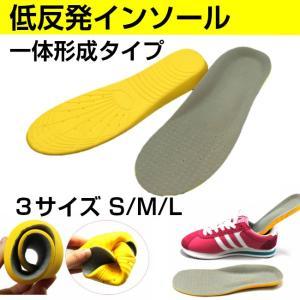 インソール 衝撃吸収 靴の中敷き 低反発 立ち仕事 ウォーキング 底の薄い靴などに 送料無料|wls