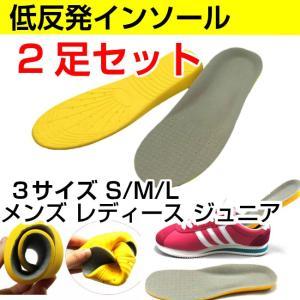 インソール 低反発 2足セット 衝撃吸収 靴の中敷き 立ち仕事 ウォーキング  送料無料|wls