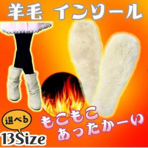 あったか ウール インソール 羊毛 防寒 靴 中敷き ファー ムートン ブーツイン ボア 送料無料|wls