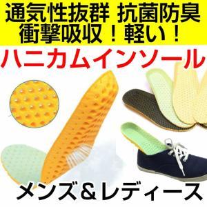 ハニカムインソール 中敷き 衝撃吸収 抗菌 防臭 底の薄い靴 ウォーキング 立ち仕事 送料無料