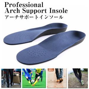 インソール アーチサポート 偏平足 土踏まず 衝撃吸収 立体 3D 中敷き 疲れにくい スポーツ 靴...