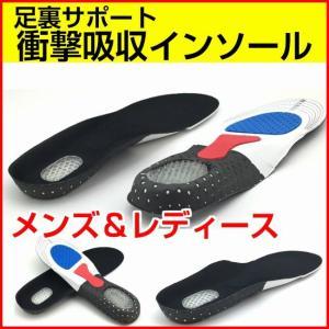 インソール 衝撃吸収 メンズ レディース 靴の中敷き かかと保護 立ち仕事の疲労 足裏の痛み軽減 安全靴 送料無料|wls
