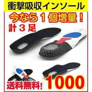 インソール 3足セット 衝撃吸収 メンズ レディース 靴の中敷き 安全靴 ワークブーツ 送料無料
