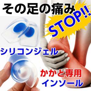 インソール シリコンジェル かかと 用 足の痛み 衝撃吸収 ソフトクッション効果 送料無料|wls