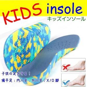 【ゾロ目セール】キッズ インソール 立体 ベビー 靴の 中敷き サイズ調整 10cm〜23cm 送料無料 wls