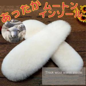 あったか ウールインソール 羊毛で防寒 靴の中敷き ムートン ブーツイン ボア 送料無料|wls