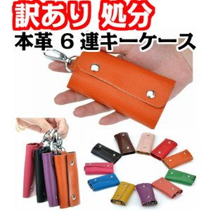 【訳あり処分】本革 キーケース 6連 ソフトレザー 牛皮 メンズ レディース 送料無料|wls