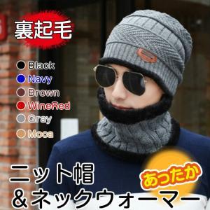 【タイムセール】ニット帽 ネックウォーマー セット 裏起毛 冬 帽子 防寒 メンズ レディース ビーニー 送料無料