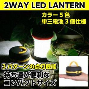 ポータブル LED ランタン ライト 2WAY 懐中電灯 コンパクトサイズ  電池式 アウトドア キャンプ バーベキュー  送料無料|wls